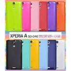 (スマホケース)Xperia A SO-04E用カラーソフトケース カラ―追加