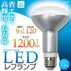 (LED電球)レフ球100W型相当 LEDレフランプ9.5W 1200lm 白色(5800K)