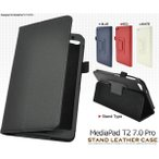 (タブレット用品)MediaPad T2 7.0 Pro(メディア パッド)用レザーデザインケース