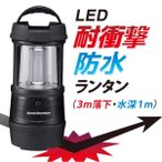 LED耐衝撃&防水ランタン(単1×3本使用) (LN-CY2WSH-K)