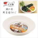 Yahoo!プリティウーマンパール金属 鍋の宴 野菜盛りかご H-5112