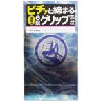 サガミ スクイーズ 6段グリップ形状コンドーム 10個入