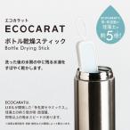 エコカラット ボトル乾燥スティック B 1コ入