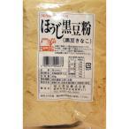 ほうじ黒豆粉200g 単品
