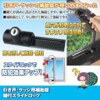 引き戸・サッシ用補助錠 鍵付スライドロック N-3084