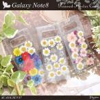 ハーバリウム Galaxy Note8 SC-01K SCV37 ハンドメイド ギャラクシー レディース おしゃれ ソフトケース