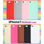 プリティウーマンで買える「[スマホ・8/7用] iPhone7/8用カラーソフトケース」の画像です。価格は137円になります。