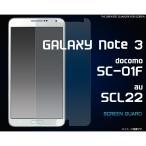 [携帯用保護シール] 傷、ほこりから守る GALAXY Note 3 SC-01F/GALAXY Note 3 SCL22用液晶保護シール