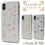 押し花 iphoneケース xs iphonex ケース おしゃれ かわいい ハーバリウム 風 オリジナル スマホケース