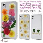 ハーバリウム 花柄 本物 花 AQUOS sense2 SH-01L SHV43 SH-M08 Android One S5 押し花 ケース スマホケース