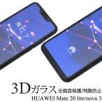 3Dガラスフィルムで全画面ガード HUAWEI Mate 20 lite/nova 3用3D液晶保護ガラスフィルム