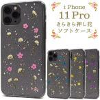 ハーバリウム 押し花 ハンドメイド アイフォン スマホケース iphoneケース 背面 iPhone 11 Pro