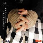 日本製・バルキーウールのふわふわアームウォーマー(内側シルク)