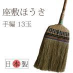 中野産業 座敷ほうき 手編13玉(青) (NS-1380-320)