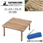 キャプテンスタッグ(CAPTAIN STAG) CSクラシックス ロールテーブル 70 UP-1008 (UP-1008)