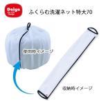 ダイヤ ふくらむ洗濯ネット特大70 (DA-572351)