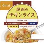 尾西食品 アルファ米 チキンライス1食分SE 1101SE
