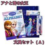 アナと雪の女王 文具セット(A) yts0049 アルファベットノート 鉛筆 付せん クリアファイル ボールペン 付箋 プレゼント キャラクター 雑貨