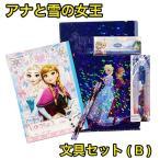 アナと雪の女王 文具セット(B) yts0050 じゆうちょう ノート 鉛筆 付せん クリアファイル ボールペン 付箋 プレゼント キャラクター 雑貨