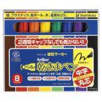 シャチハタ 乾きまペン 丸芯・中字 8色セット 177NK−8S