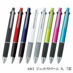 ショッピングメール メール便出荷で送料無料 三菱鉛筆 ジェットストリーム 4&1 5機能ペン 0.7mm芯径 MSXE5−1000−07