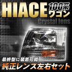 ハイエースワゴン 100系 クリスタルコーナーレンズ リフレクター付き 左右1セット