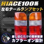 ハイエース 100系 左右テールランプ セット 追突での破損時の交換 予備のため