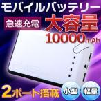 スマホ モバイルバッテリー 大容量 10000mAh 2ポート搭載 iPhone6s iPhone6 Plus iphone5s iPhone5