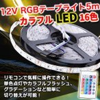 24V RGBテープライト 5m カラフルLED16色 リモコン付