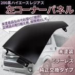200系 ハイエース レジアス 左コーナーパネル ミラーレス 【カー用品】