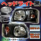 ハイエース 200系 ヘッドライト黒 4型 KDH TRH 200 系 左 右 LED ヘッド ライト 黒