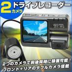 2インチ 2カメラ ドライブレコーダー 駐車監視 防犯HD LCDスクリーン搭載 広角260度