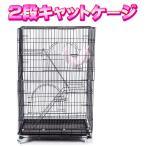 2段 猫ケージ キャットケージ ペットゲージ ケージ 猫 小動物 pet ペットハウス  ペット 用品