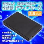 2.5インチ 外付け ドライブケース USB3.0 HDD/SSDケース sata接続 9.5mm/7mm厚両対応 UASP対応 UASP高速転送モード HDDケース