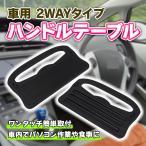 車用 2WAY ハンドルテーブル ブラック ワンタッチ装着 簡単取付 車内でパソコン作業や食事に
