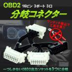 OBD2 3分岐コネクター 配線 ケーブル 車 ハーネス 16ピン 3ポート 3口 車速ドアロック レーダー探知機 車両診断ツール