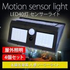 ソーラーライト センサーライト 人感センサー 4 個 セット 防水 屋外照明 LED ライト 太陽光発電 自動点灯 省エネ ガーデン