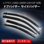 レクサス 40 系 サイド ウィンドウ ドアバイザー メッキモ-ル 付 スモーク バイザー LS 460 2007 2017 LS460L LS600hL