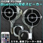 バイク用 アンプ内蔵Bluetoothスピーカー ミラー調のコーン型スピーカーユニット 汎用タイプ 485MT