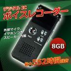 デジタル IC ボイスレコーダー 8GB 最大552時間録音 外部マイク、イヤホンつき スピーカー内蔵 (防犯 犯罪対策 会議室 勉強 ミーティング 学習に】