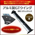 アルミ製GTウイング 1110mm 黒★汎用 リアハッチバック