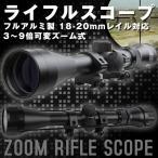 ライフルスコープ フルアルミ製 18-20mmレイル対応 3-9倍可変ズーム式 サバイバルゲーム サバゲー