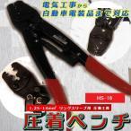 圧着ペンチ 圧着工具HD-16 1.25-14mm2 リリーサー付 棒端子かしめ用
