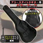 アコースティックギター アコギ ソフトケース ソフトバック ブラック 黒 ギターケース リュック 楽器 保管