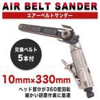 エアーベルトサンダー 角度調整自由 替えベルト5本付 幅10mm