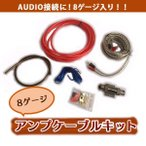 ハイパワーアンプ 配線キット アンプケーブルキット 8ゲージ★AUDIO オーディオ接続
