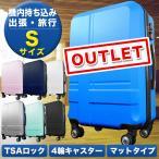 アウトレット スーツケース 機内持ち込み Sサイズ 超軽量 海外旅行 キャリーケース 小型 1-3日用 半年保障 TSAロック搭載 大容量 8輪キャリーバッグ 頑丈