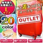 アウトレット スーツケース Lサイズ キャリーケース 大型7-14日用 半年保障 超軽量 TSAロック搭載 大容量 ダブルファスナー 8輪キャリーバッグ 頑丈 エンボス