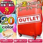 【アウトレット】 かわいい マット スーツケース