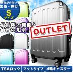 Yahoo Shopping - アウトレット スーツケース 機内持ち込み可 キャリーケース 小型1-3日用 Sサイズ 半年保障 超軽量 TSAロック搭載 大容量 ダブルファスナー 頑丈